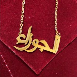 ZOADIAC CUSTOMIZED CHAIN IN ARABIC LANGUAGE